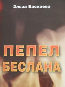 Grazhdane_Beslana 007