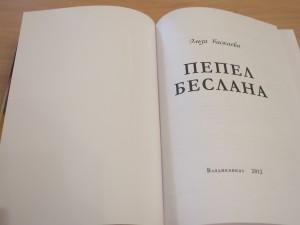 Grazhdane_Beslana 008
