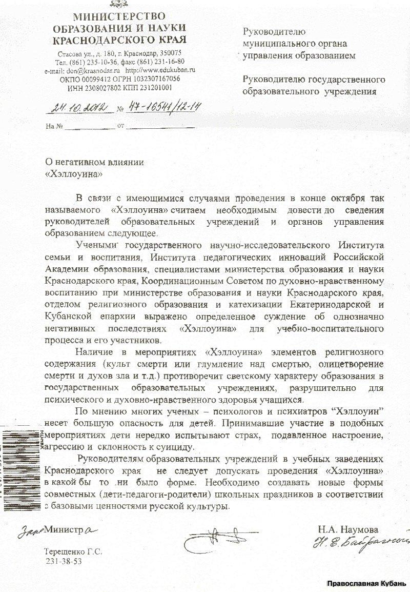2012-pismo-min-obaz-kubani-o-xyellouine-obr