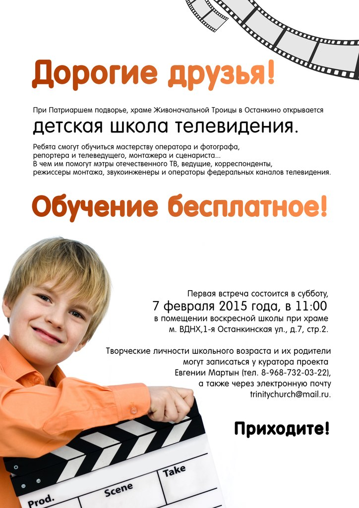 School of TV