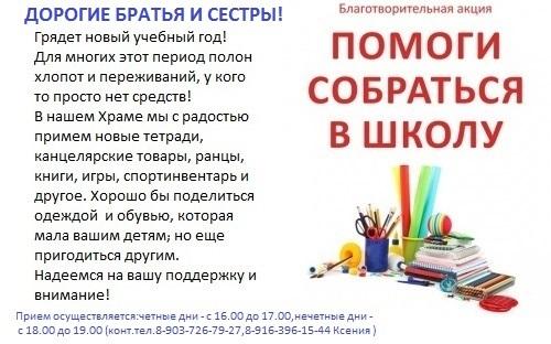 v_shkolu_2016