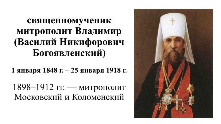 Марьина Роща_новомученики_презентация